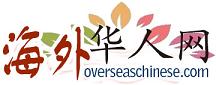 海外华人网 - 海外华人中文门户网站